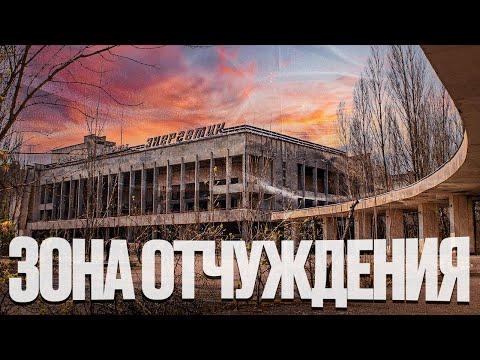 Чернобыль, Припять 2019 4К ДУГА, ЧАЭС