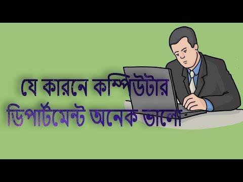 যে কারনে কম্পিউটার ডিপার্টমেন্ট অনেক ভালো | Diploma Career In Computer Department [Bangla]😃i