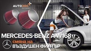 Видео-инструкция по эксплуатации на MERCEDES-BENZ A-класа на български