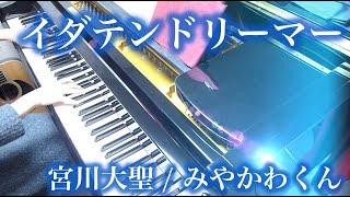 【 みやかわくん Miyakawa kun 】 イダテンドリーマー Idaten Dreamer 【 Piano ピアノ 】