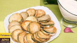 Жареные #кабачки с чесночным соусом