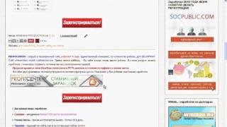 ТОП 5   Сайты где можно заработать в интернете онлайн без вложений11
