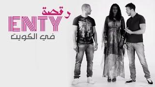 Saad Lamjarred & Dj Van - ENTY Dance (Version 1) | سعد لمجرد و ديجي فان - رقصة إنتي في الكويت