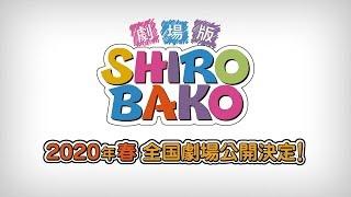 『SHIROBAKO』特報