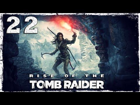 Смотреть прохождение игры [Xbox One] Rise of the Tomb Raider. #22: Слишком много экшена!