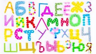 Учим Буквы Алфавита от А до Я.
