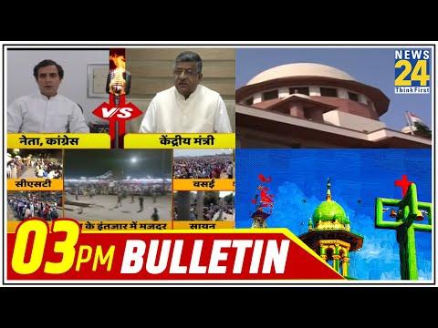 3 PM News Bulletin | Hindi News | Latest News | Top News |  Today's News | 27 May 2020 || News24