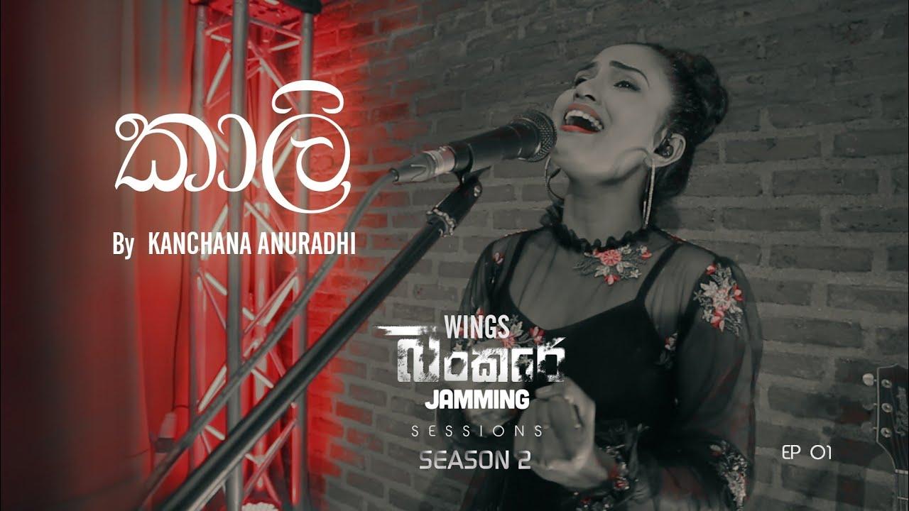 Kaali (කාලි) | Kanchana Anuradhi ft. WINGS | Bunker Sessions (Season 2) | Ep-01|