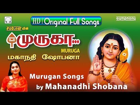 Muruga | Mahanadhi Shobana | Murugan Songs