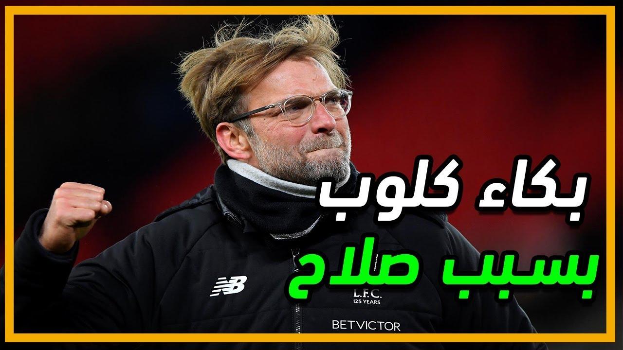 تصريح يورجن كلوب الحزين عن محمد  صلاح قبل مباراة ليفربول وايفرتون