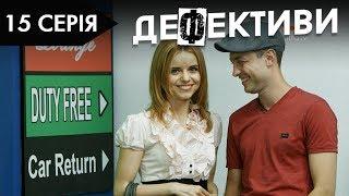 ДЕФЕКТИВИ | 15 серія | 2 сезон | НЛО TV