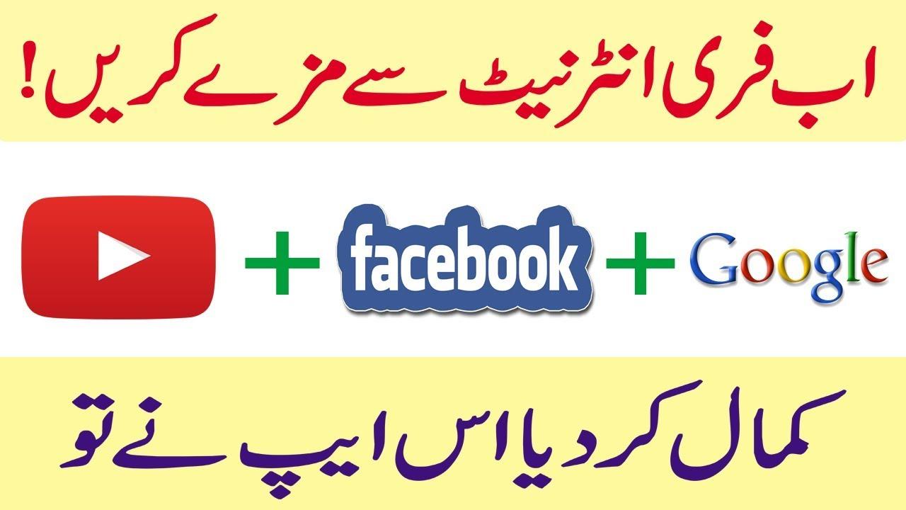 Free internet Proxy zong, jazz, telenor, ufone | How To Use Free Internet  in Android | Free internet