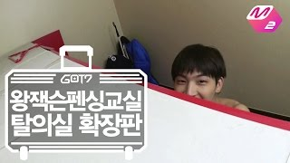 [GOT7's Hard Carry] Fitting room Uncensored Ep.6 Part 3