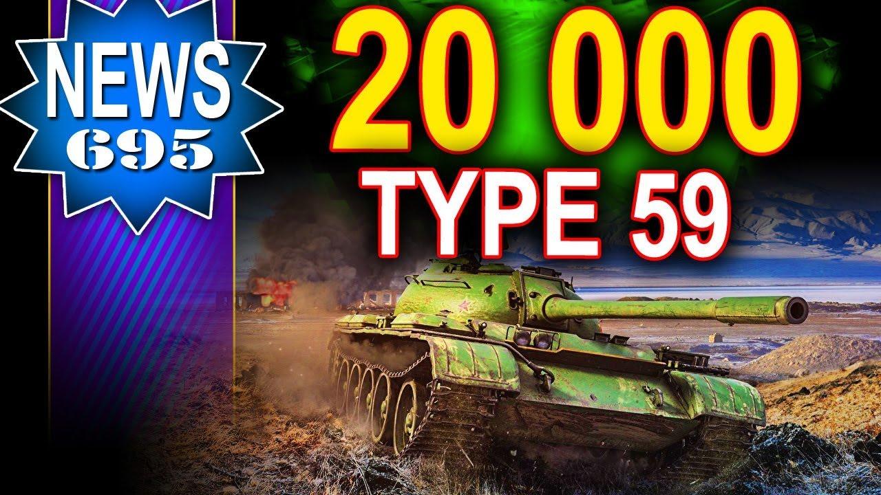 """20 000 x Type 59 w paczkach z """"prezentami"""" – NEWS – World of Tanks"""