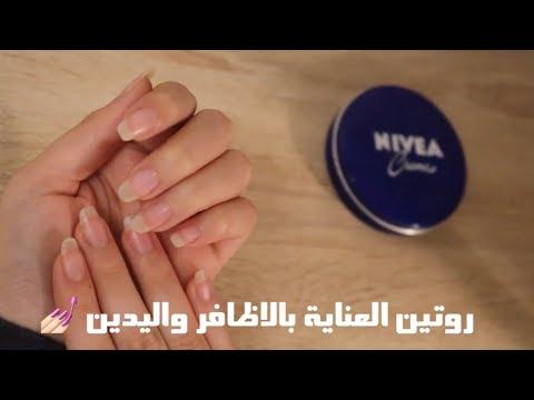 روتيني للعناية بالأظافر || Nail Care Rotine 💅🏻