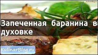 Рецепт Запеченная баранина вдуховке