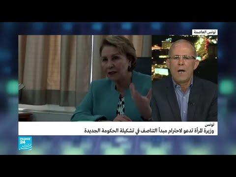 تونس: وزيرة المرأة تدعو لاحترام مبدأ التناصف خلال تشكيل الحكومة  - 13:54-2019 / 11 / 5