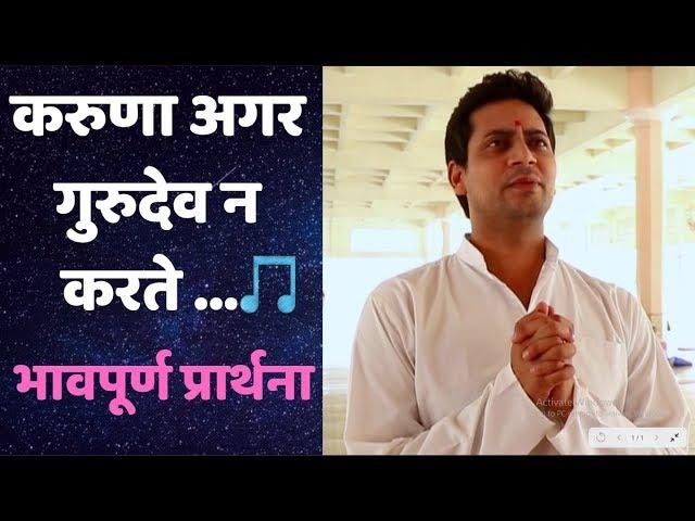Karuna agar Gurudev na karte...New Emotional Prayer