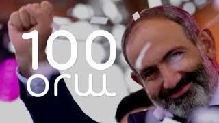 HRAG - 100 Ora #ArmenianRevolution