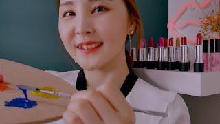 컬러 믹스 립스틱 가게 상황극💋 (입소리)|ASMR|Color Mix Lipstick Shop Roleplay|Mouth sounds