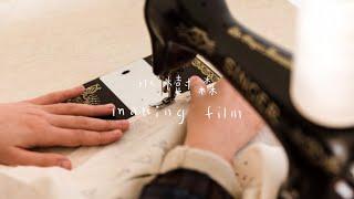 재봉틀과 손 | 수수숲 making film | 빈티지…