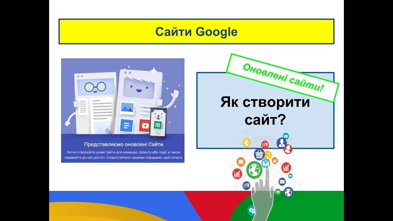 Як створити сайт? (Оновлена версія Сайтів Google) - YouTube