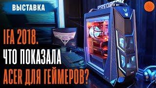 IFA 2018. Acer ▶️ ИГРОВЫЕ линейки Predator, Nitro и гаджеты для геймеров