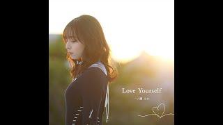 一ノ瀬みか - Love Yourself COVER (Justin Bieber)