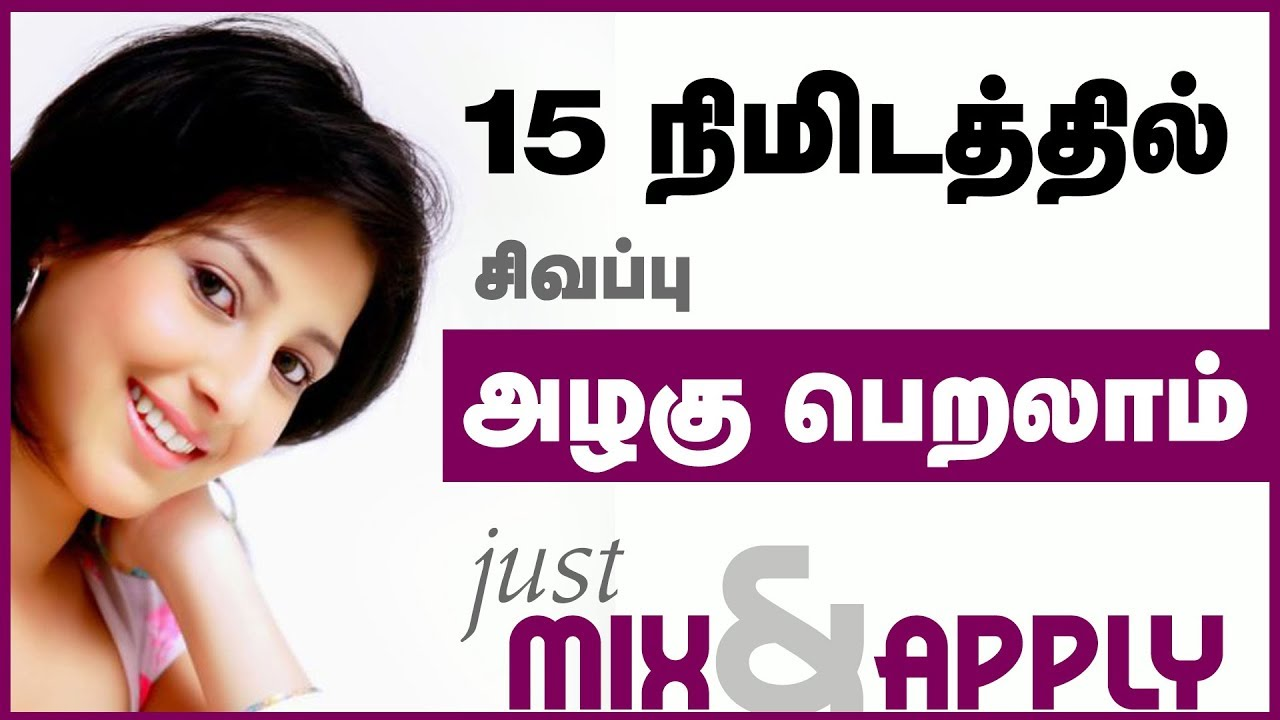 Natural Face Beauty Tips in Tamil  10% Result Face Whitening Pack