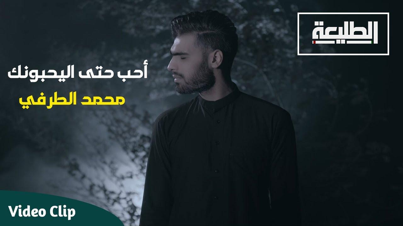 محمد الطرفي | احب حتى اليحبونك | Official video clip 2021