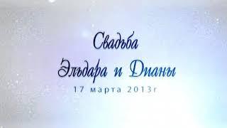 17.03.2013 СУПЕРСвадьба Эльдар и Диана