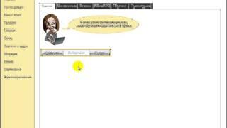 Функционал в один клик. Видео урок 1С:Бухгалтерия 8.