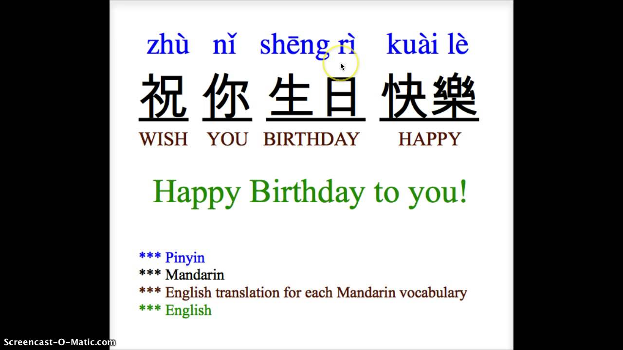 How To Sing Happy Birthday Song In Mandarin Chinese Youtube