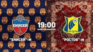 """Молодежное первенство. """"Енисей""""-м VS """"Ростов""""-м"""