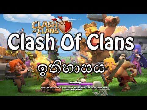 Clash Of Clans - History Of Clash Of Clans In Sinhala.... History of COC
