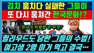 """김치 훔치다 실패하자 """"또다시 훔쳐간 한국문화…"""