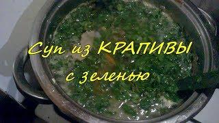 Суп из свежей молодой крапивы и зелени на мясном бульоне. Рецепт супа с крапивой.