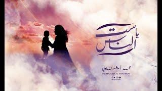 يا ست الناس (النسخة الكاملة )  محمد الشرفاوي  | هدية إلى كل أم | 2021 | Ya Sett Al Nas