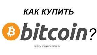 Как купить BitCoin за РУБЛИ (В России)