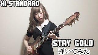 Hi-STANDARD - Stay Gold 弾いてみた guitar ギターゆみか