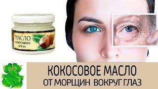 Кокосовое масло от морщин вокруг глаз. Рецепты масок