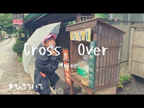 【弾き語り】9nine / Cross Over アコースティックver. Cover By 村田寛奈