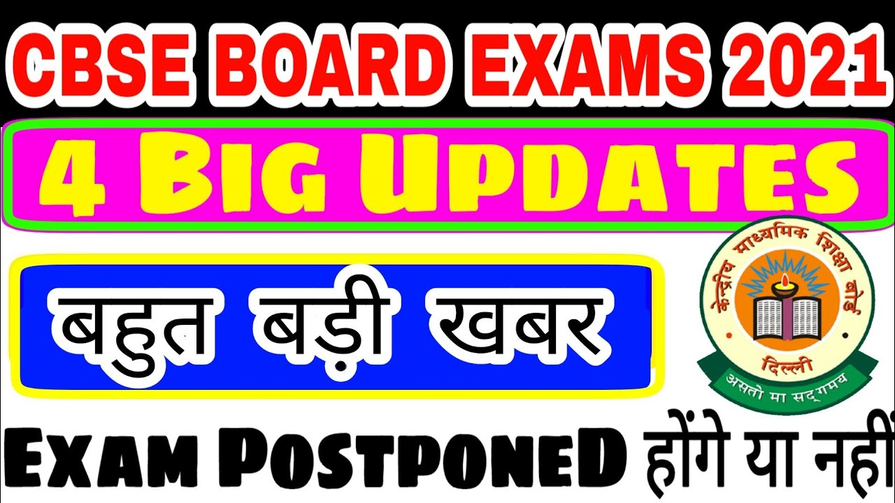 CBSE 4 BIG UPDATES - Board Exam 2021 बड़ी खबर - Exams will be Postponed? JEE, NEET Syllabus Reduced?