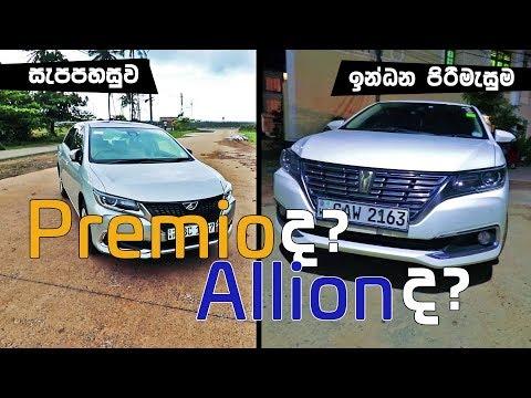 Toyota Premio & Allion 2018 Review (Sinhala) From ElaKiri.com