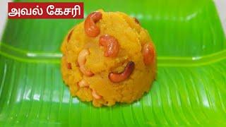 அவல் கேசரி செய்வது எப்படி / How to make Aval kesari In Tamil / Aval Recipe in Tamil / kesari Recipes