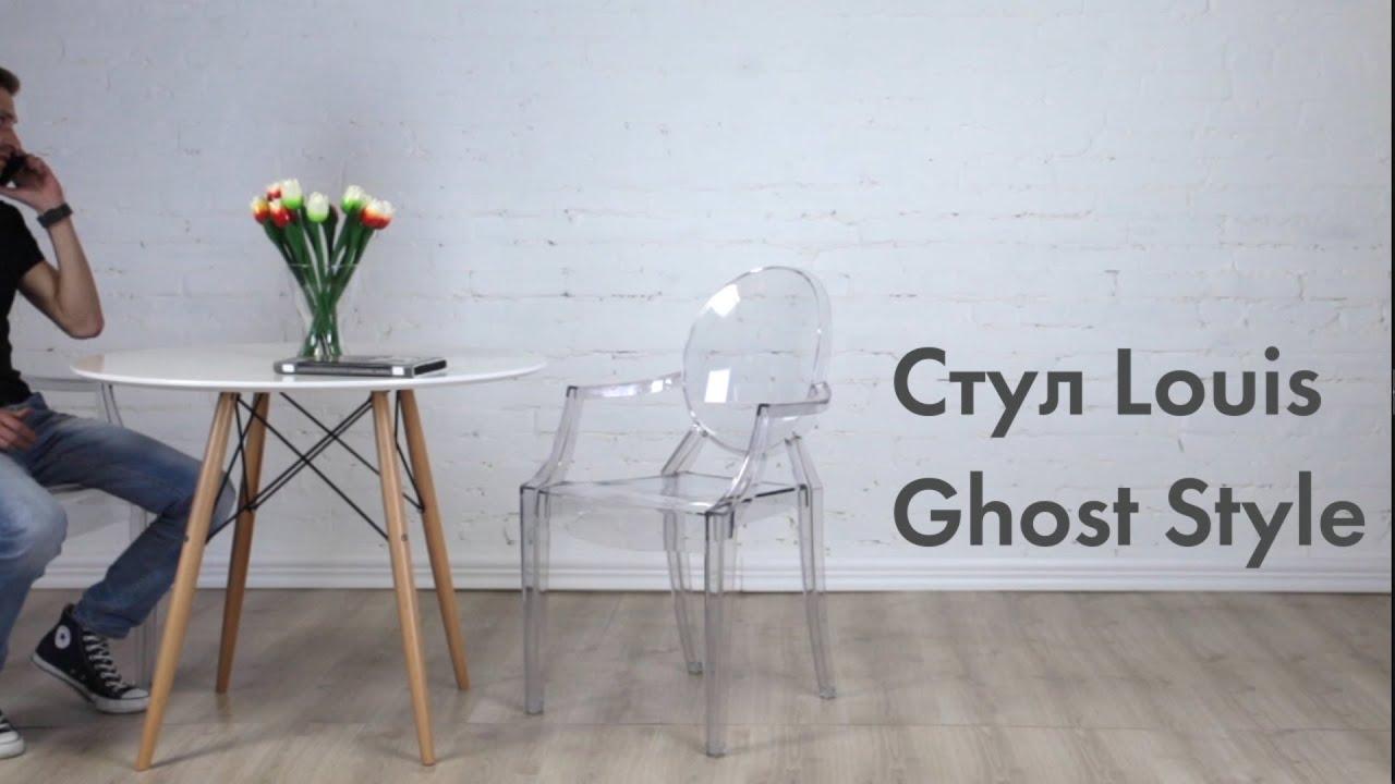 Обзор стуРа Louis Ghost Chair Style