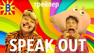 Трейлер Челлендж Без губ 😱 Challenge speak out короткий обзор