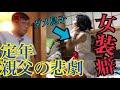 女装子《リリジョ》がミニーちゃんのコスプレしたら超絶可愛くなっちゃった! by変身サロンZOOM - YouTube