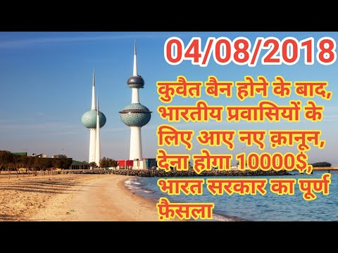 #kuwait #indian #embassy Latest Kuwait News || Good News For Indain Workers 2018