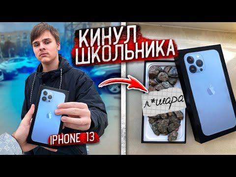 КИНУЛ ШКОЛЬНИКА на IPHONE 13 PRO MAX !
